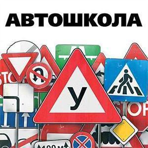 Автошколы Белозерска