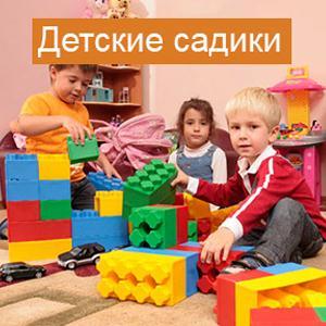 Детские сады Белозерска