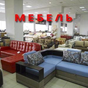 Магазины мебели Белозерска