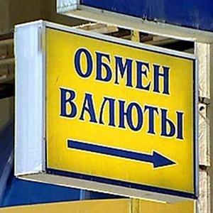 Обмен валют Белозерска