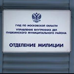 Отделения полиции Белозерска
