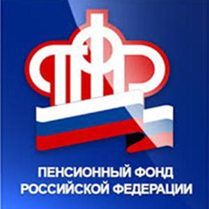 Пенсионные фонды Белозерска