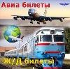 Авиа- и ж/д билеты в Белозерске