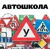 Автошколы в Белозерске