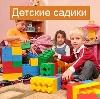 Детские сады в Белозерске