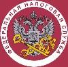 Налоговые инспекции, службы в Белозерске