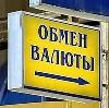 Обмен валют в Белозерске
