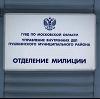 Отделения полиции в Белозерске