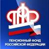 Пенсионные фонды в Белозерске